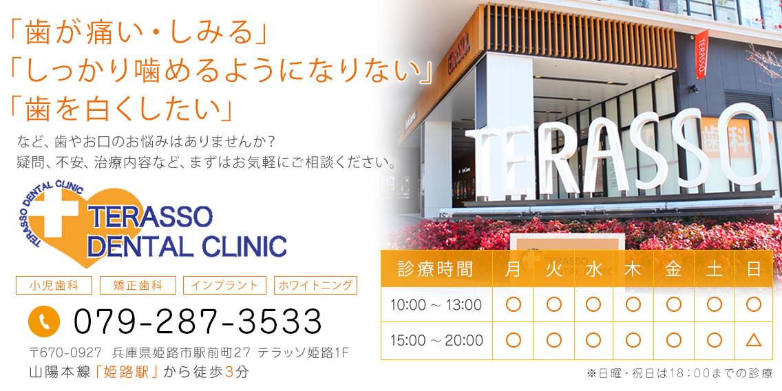 姫路市の歯科医院。「歯が痛い・しみる」「歯茎の出血・口臭が気になる」「歯を白くしたい」などお口のお悩みはございませんか?テラッソデンタルクリニックまでお気軽にご相談ください。